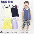 【50%OFFSALE】Bateau Bleue(バトーブルー)袖フリルリボン付き半袖Tシャツ【メール便可能】