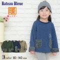【30%OFFSALE】Bateau Bleue(バトーブルー)裏シャギートレーナー【120サイズまでメール便送料無料】