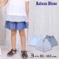 【50%OFFSALE】Bateau Bleue(バトーブルー)キュロットスカート【メール便可能】