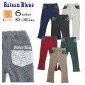 【50%OFFSALE】Bateau Bleue (バトーブルー)裏シャギーパンツ【120サイズまでメール便可能】