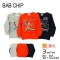 【2020秋冬新作】Bab Chip(バブチップ)恐竜&電車アップリケトレーナー【メール便送料無料】