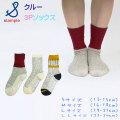 stample(スタンプル)ミックスリブクルーソックス3足組【メール便可能】