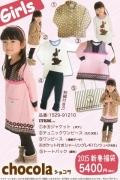SALE!!chocola(ショコラ) 2015新春福袋(1529-91210)4点+バッグ付き♪
