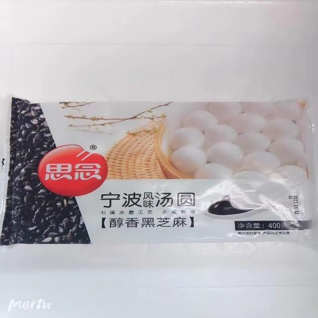 【冷凍便】思念 黒芝麻湯圓