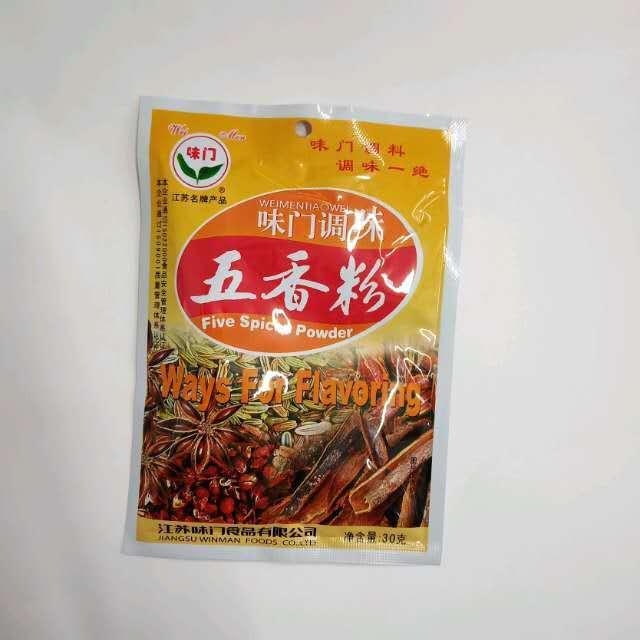 【常温便】ウーシャンフェン/味門五香粉30g
