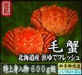 北海道産の毛蟹