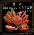 蟹若の本タラバガニ