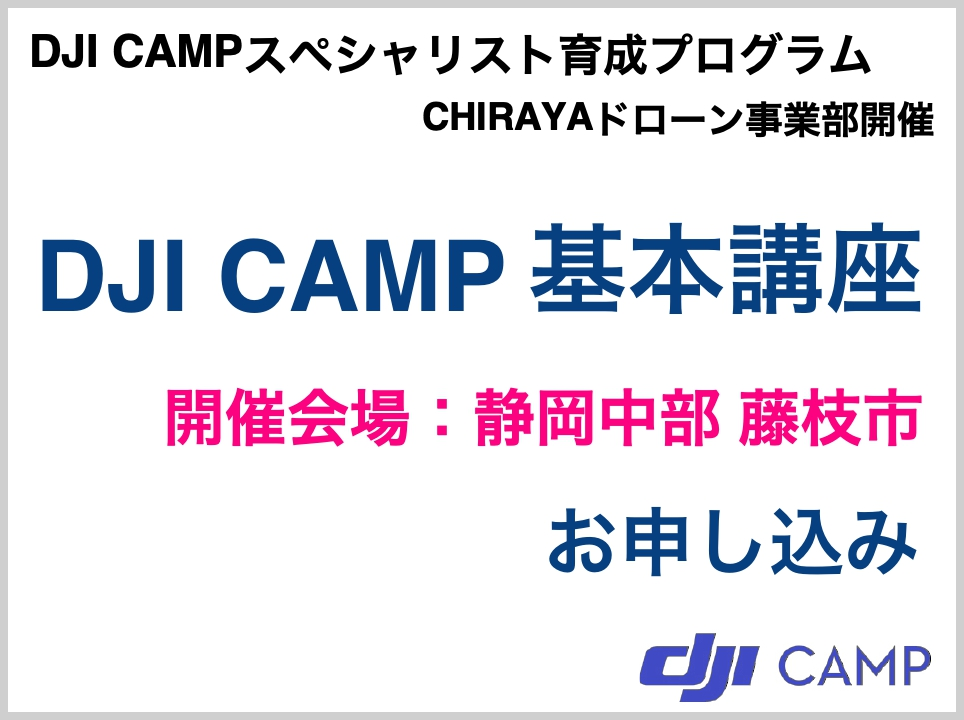 【6月5・6日静岡:中部】 DJI CAMP スペシャリスト認定基本講座