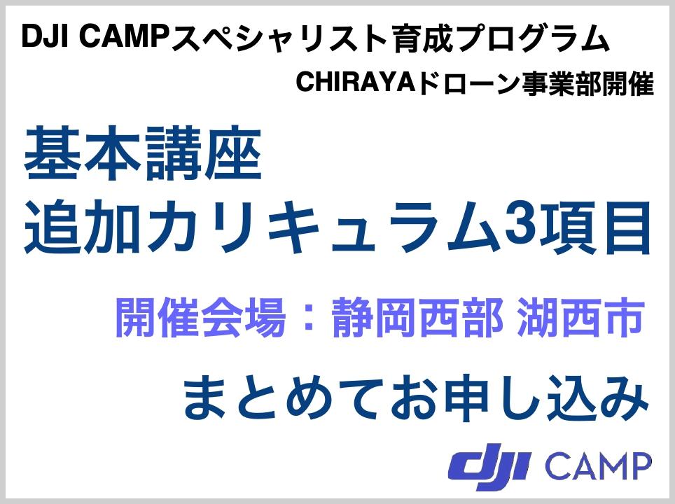 【7月3・4・11日静岡:西部】DJI CAMP 基本講座 と 追加カリキュラム