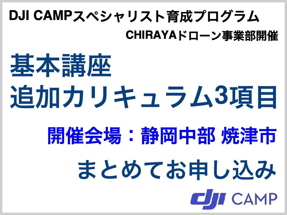 【8月14・15・22日静岡 :中部 焼津市】 DJI CAMP 基本講座 と 追加カリキュラム