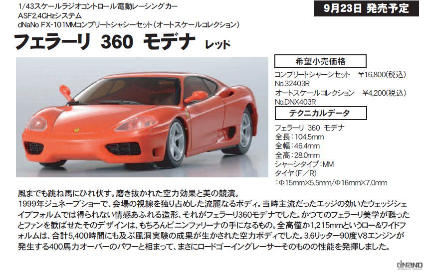dNaNo フェラーリ360モデナ オートスケールコレクション