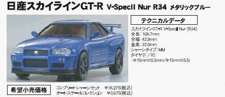 dNaNo 日産スカイラインGT-R V-SpeII Nur R34 メタリックブルー オートスケールコレクション