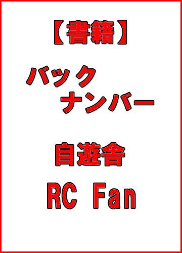 【書籍・送料全国一律 300円】 自遊舎 RC Fan 2014年分 バックナンバー(各号)あります!