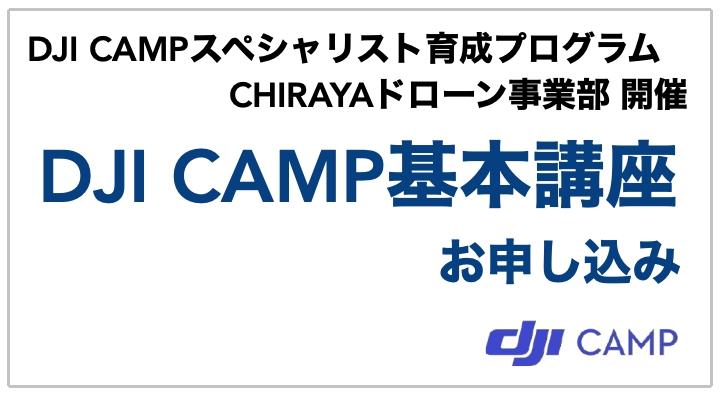 【20年12月5・6日】 ドローン資格 DJI CAMP スペシャリスト認定基本講座 テキスト付属 お申し込み