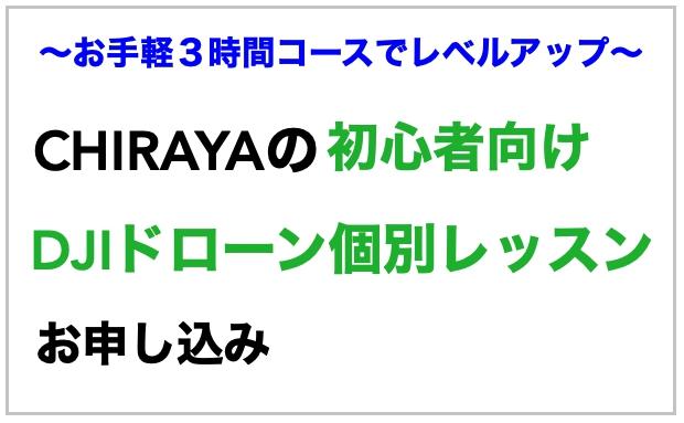 【お手軽3時間コース】CHIRAYAの初心者向けDJIドローン個別レッスン お申し込み