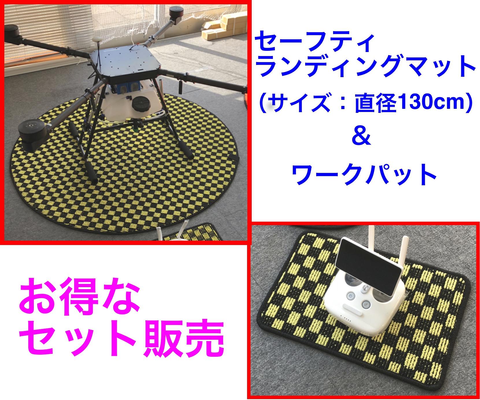 【お得セット】ドローン用ワークパット&直径:130cmセーフティマット セット※3色から選べます。