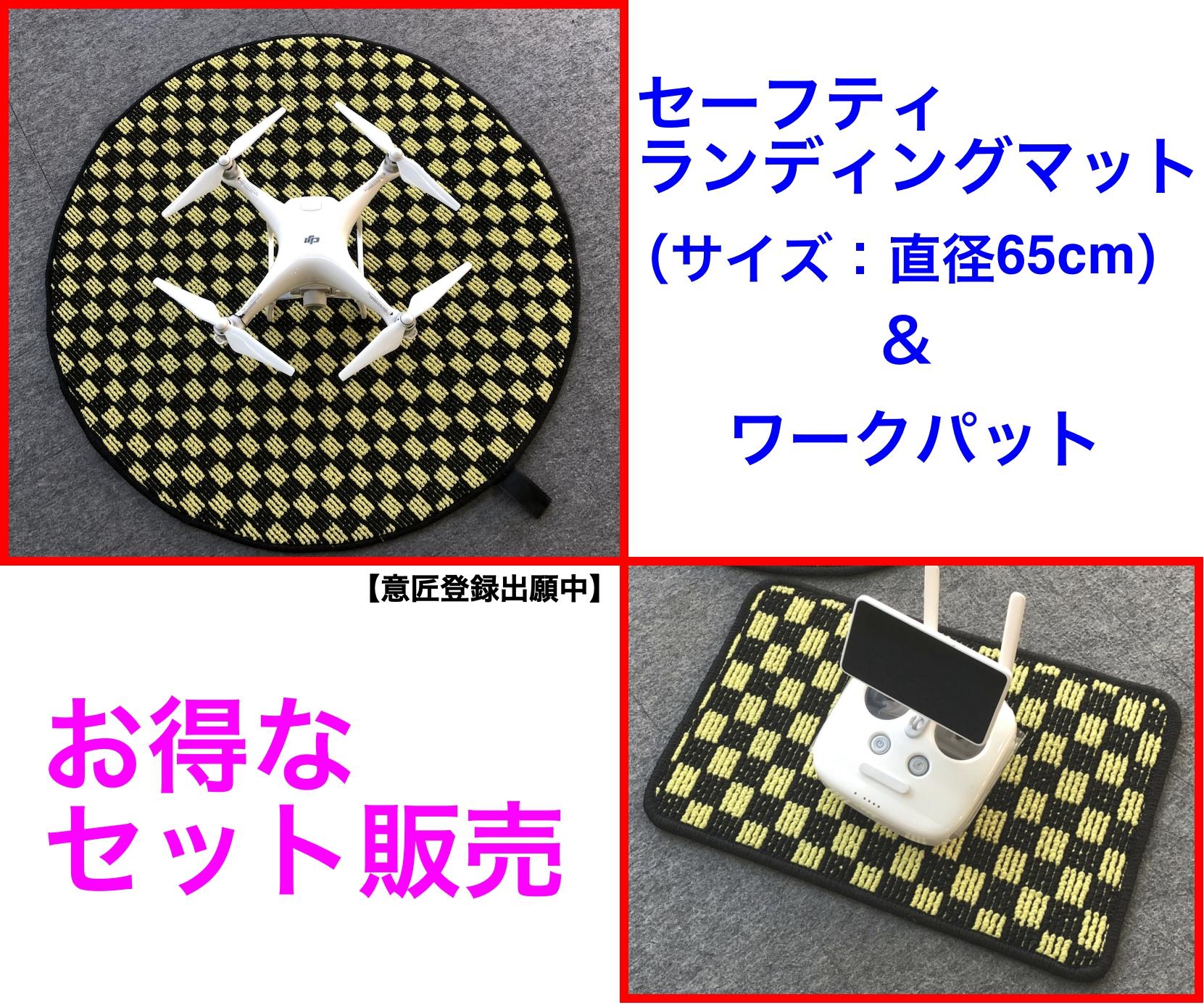 【お得セット】ドローン用ワークパット&直径:90cmセーフティマット セット※3色から選べます。