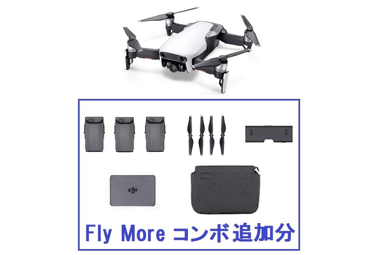 ★キャンペーンプライス★ DJI Mavic Air Fly Mor コンボ 各色