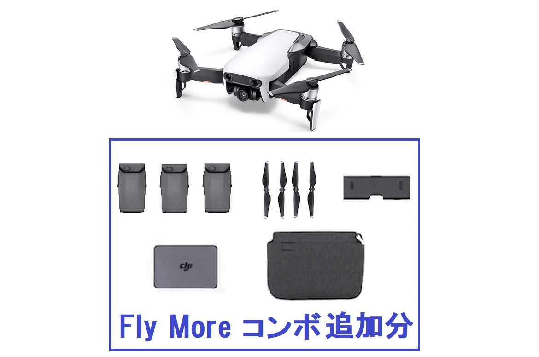 DJI Mavic Air Fly Mor コンボ 各色