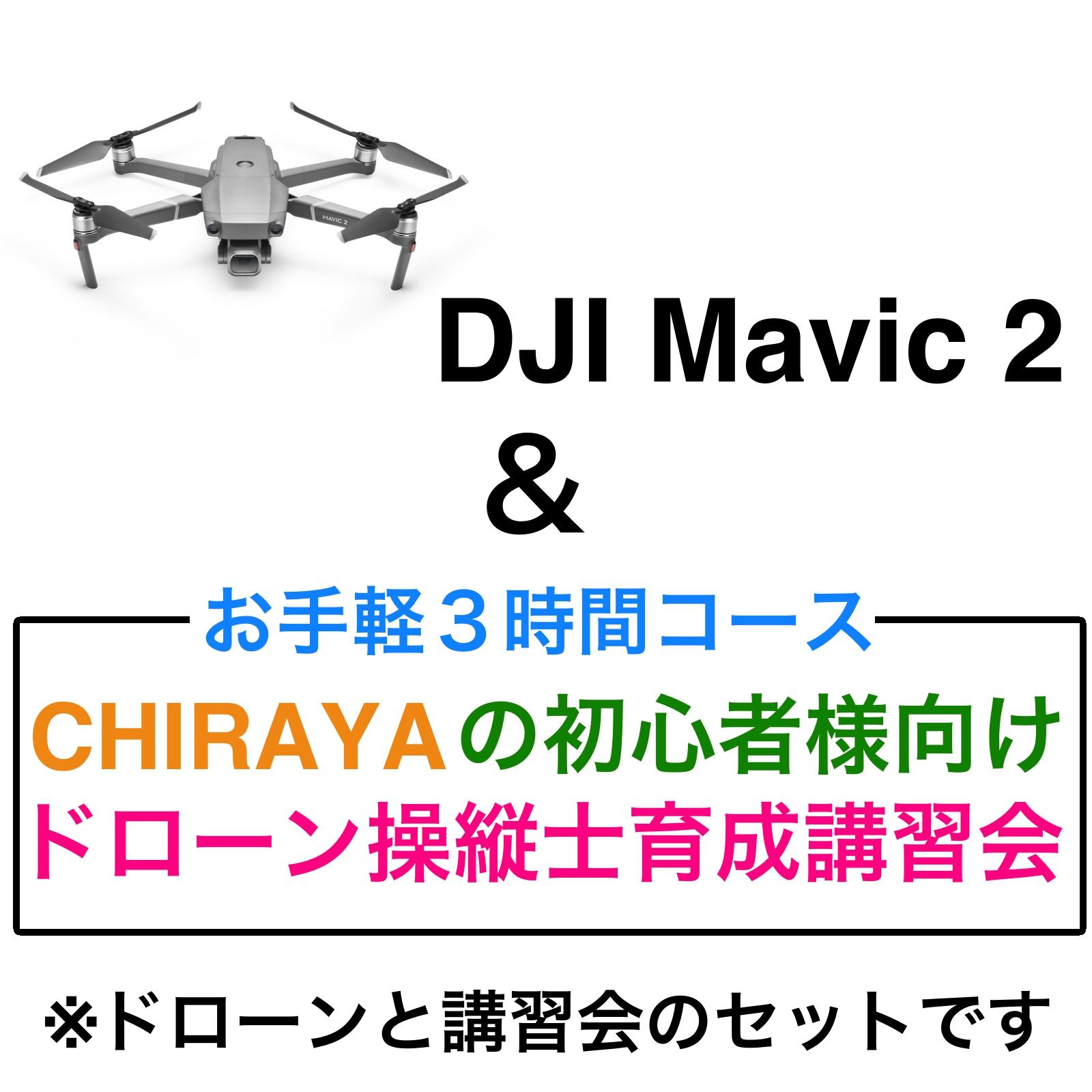 DJI Mavic 2 Pro + Fly More キット&【個別レッスン 3時間コース】CHRAYAの初心者様向けドローン操縦士育成講習会セット