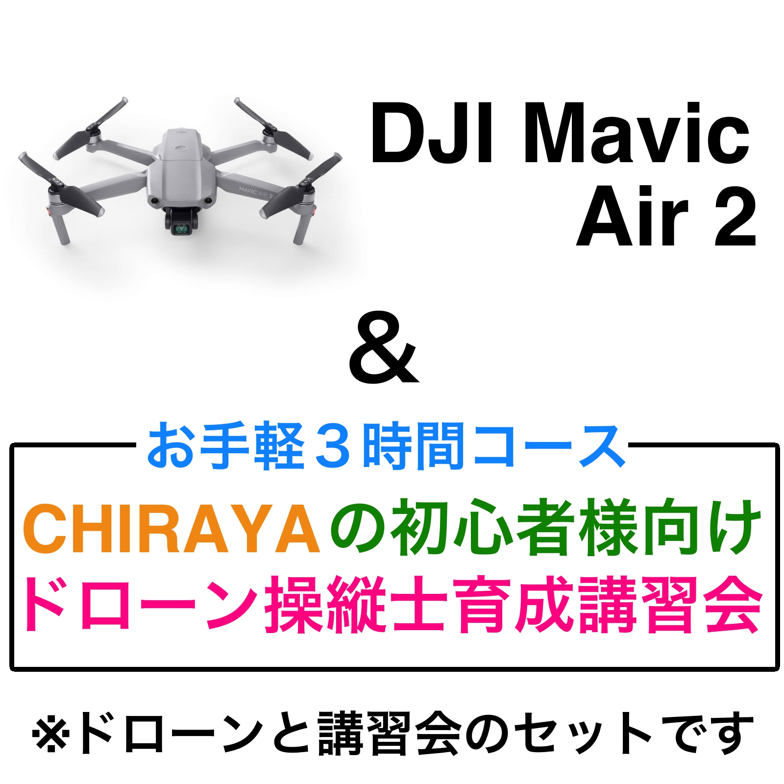 DJI Mavic Air 2 Fly More コンボ&【個別レッスン 3時間コース】CHRAYAの初心者様向けドローン操縦士育成講習会セット