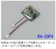 京商 【82601】RA-20P4 ESC内蔵4chレシーバー