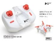 【送信機乾電池サービス!!テストフライト済!!】G-FORCE 2.4GHz 4ch Quadcopter HUBSAN NANO Q4 SE