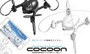 【送信機用乾電池サービス!!テストフライト調整済】FPV G-FORCE COCOON 【気圧センサー付き】