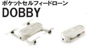 【日本正規代理店商品】 Zerotech D100B-S Dobby スタンダード ポケットセルフィードローン