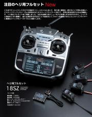 フタバ 18SZ ヘリ用 フルセット (受信機・サーボ・ジャイロ+ガバナー付)