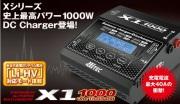 HiTEC X1 1000 (DCチャージャー 1000W対応!!)