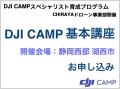 【7月3・4日静岡:西部】DJI CAMP スペシャリスト認定基本講座