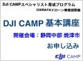【8月14・15日静岡:中部 焼津市】 DJI CAMP スペシャリスト認定基本講座