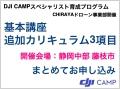 【6月5・6・13日静岡 :中部】 DJI CAMP 基本講座 と 追加カリキュラム
