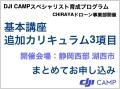 【5月15・16・23日 静岡:西部】 DJI CAMP 基本講座 と 追加カリキュラム
