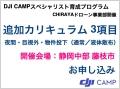 """【6月13日静岡:中部】DJI CAMP スペシャリスト""""追加カリキュラム"""""""