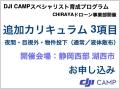 """【7月11日 静岡:西部】 DJI CAMP スペシャリスト認定講座 """"追加カリキュラム"""""""