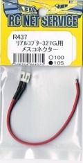 RCネットサービス リアルコプター327G リポバッテリー用メスコネクター