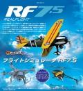 【日本正規代理店 双葉電子工業 製品】 リアルフライト7.5 インターリンクエディション(送信機型USBコントローラー付属)