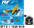 【日本正規代理店 双葉電子工業 製品】 リアルフライト7.5 + Futaba 10JH (2.4G ヘリ用送信機)セット