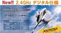 【New 2.4GHzモデル】 ヒロボー S.R.B クオーク SG 2.4GHzデジタル(プロポレス)