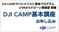 【20年5月16・17日】 ドローン資格 DJI CAMP スペシャリスト認定基本講座 テキスト付属 お申し込み