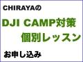 DJI CAMP対策 個別レッスン お申し込み
