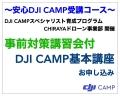 【20年5月10日(事前講習)16・17日(CAMP)】 ドローン資格 安心DJI CAMP受講コース 当店DJI CAMP事前対策講習付き DJI CAMP基本講座 テキスト付属 お申し込み