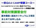 【20年5月10日(事前講習)16・17・31日(CAMP)】 ドローン資格 安心DJI CAMP受講コース 当店DJI CAMP事前対策講習付き DJI CAMP基本講座+追加カリキュラム3項目テキスト付属 まとめてお申し込み