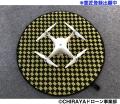 【カーマット素材のランディングパット直径:90cm オリジナル ドローンセーフティランディングマット ※3色から選べます。【意匠登録出願中】