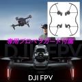 【安心】DJI FPV コンボ+プロペラガードセット