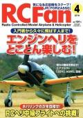 【書籍・送料全国一律 300円】 自遊舎 RC Fan 2016 4月 191号