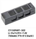Hitec Li-Poバッテリー7.4V 700mAh(ブラック・スターリット用パーツ)