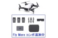 【新型】DJI Mavic Air Fly Mor コンボ